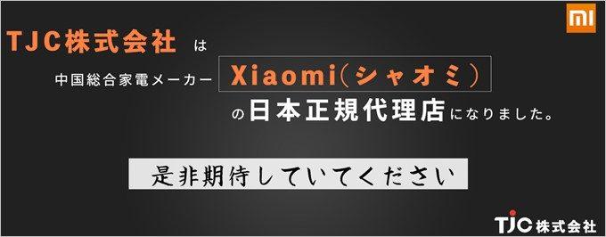 TJS株式会社がXiaomiの日本正規代理店へ