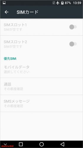 デュアルスタンバイの設定項目も全て日本語です。