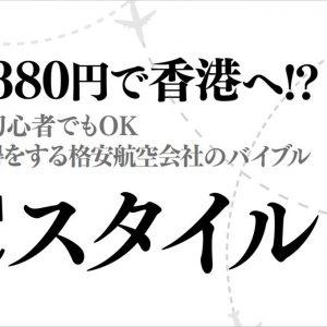 人気ブログ「いがモバ」初のLCC書籍が4月30日に発売!