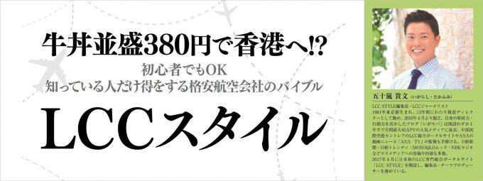 「牛丼並盛380円で香港へ!? 初心者でもOK 知っている人だけ得をする格安航空会社のバイブル LCCスタイル」