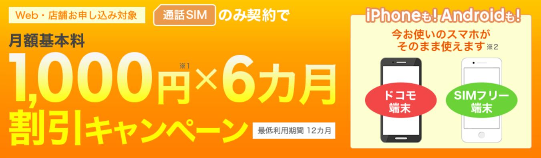 楽天モバイルの通話SIMのみ申し込みで半年間毎月1,000円割引!