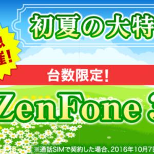 激安!楽天モバイルでZenFone 3が半額!