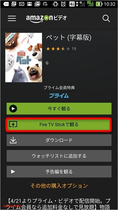 作品を選択するとFire TV Stickで観るのボタンが出てくるので選択するとテレビで再生が始まります。