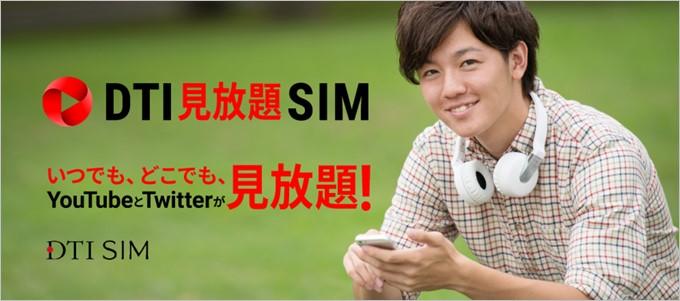 DTI見放題SIM