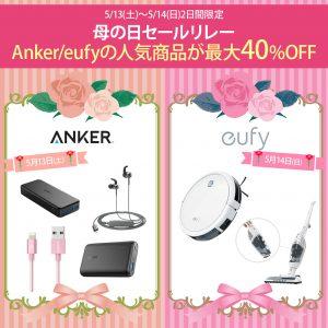 [今週末のみ!]Anker・eufyの母の日セールリレーを開催![最大40%OFF!]