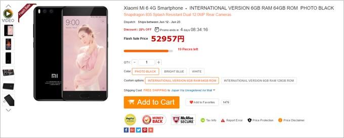 Xiaomi Mi 6の64GBモデル