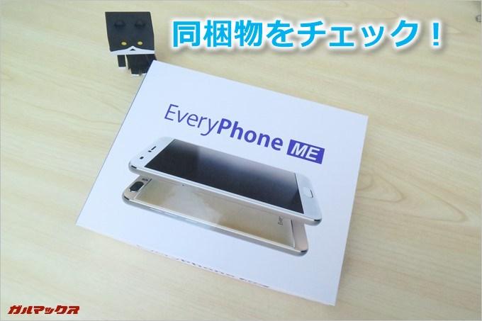 EveryPhone MEの同梱物をチェック!