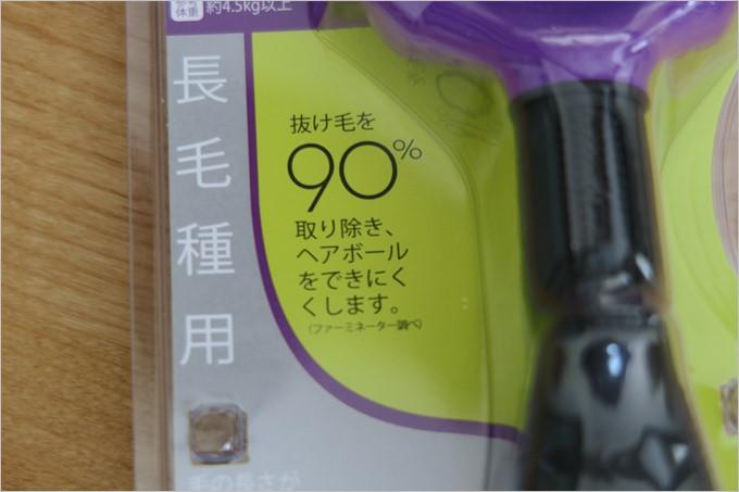 ファーミネーターはね毛げの90%を取り除くことが可能