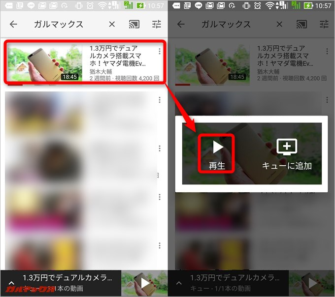 いつも通りにアプリで検索して視聴したい動画をタップすると賽銭ボタンが出てきます。