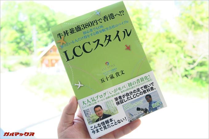 五十嵐氏のLCC書籍