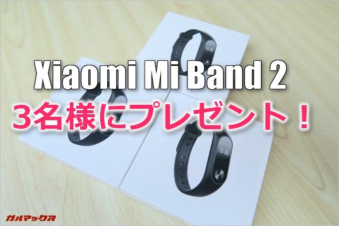 Xiaomi Mi Band 2を3名様にプレゼント!