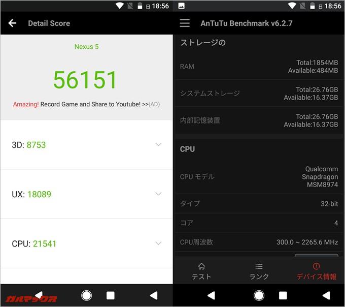 Nexus 5(Android7.1.1)実機AnTuTuベンチマークスコアは総合が56151点、3D性能が8753点。