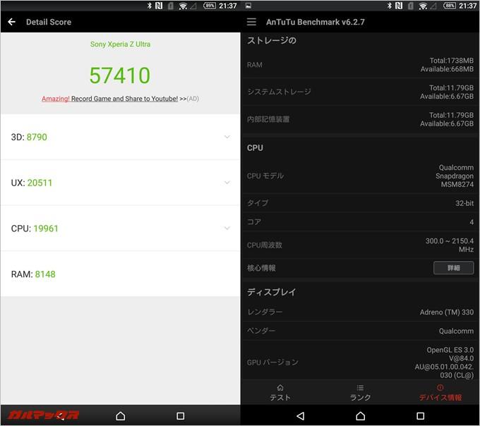 SONY Xperia Z ultra C6833実機AnTuTuベンチマークスコアは総合が57410点、3D性能が8790点。
