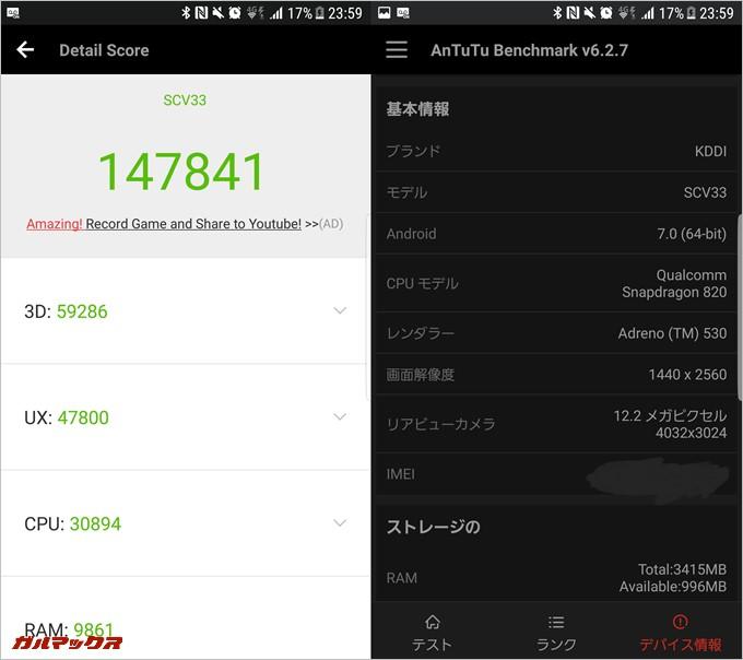 GALAXY S7 Edge SCV33(Android 7.0)実機AnTuTuベンチマークスコアは総合が147841点、3D性能が59286点。
