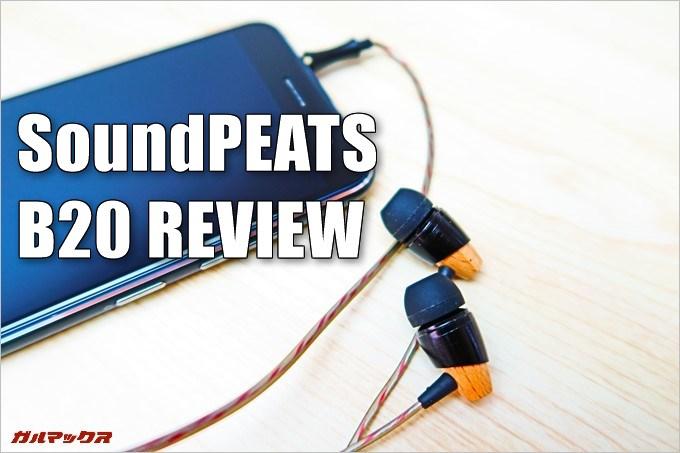 SoundPEATS B20イヤホン実機レビュー!