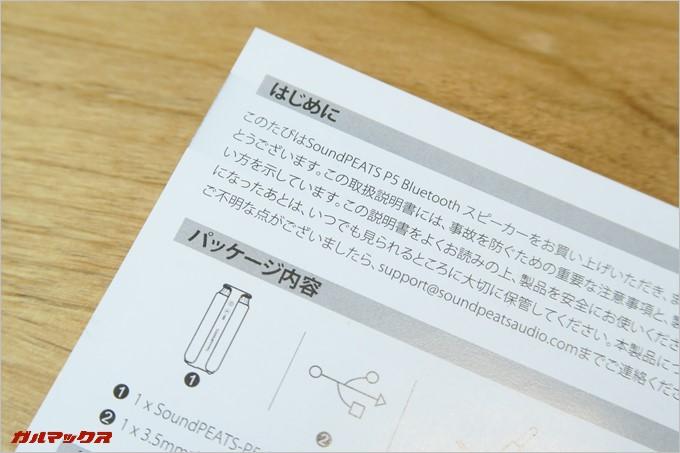 同梱されている説明書も全て日本語です。