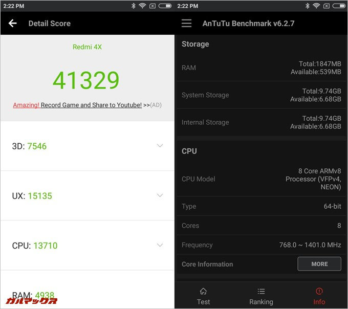 Xiaomi Redmi 4X実機AnTuTuベンチマークスコアは総合が41329点、3D性能が7546点。