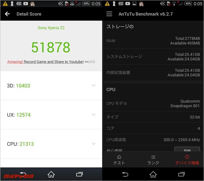 Xperia Z2実機AnTuTuベンチマークスコアは総合が51878点、3D性能が10403点。