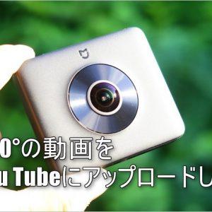 360°映像をYou Tubeにアップする1番簡単な手順まとめ