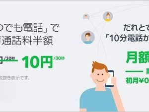 LINEモバイル、6/20より「10分電話かけ放題」と「いつでも電話(通話料半額)」を提供開始