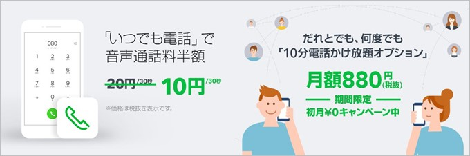 LINEモバイルが10分以下かけ放題と通話料半額のプランを公開