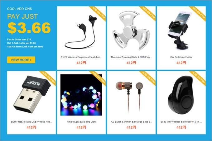 特定の関連製品が安くなるPAY JUST $3.66