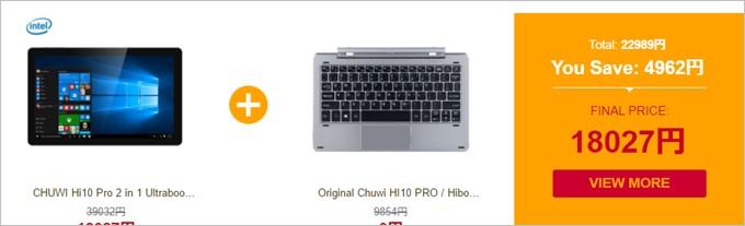 タブレット本体と専用キーボード付きで2万を切る価格