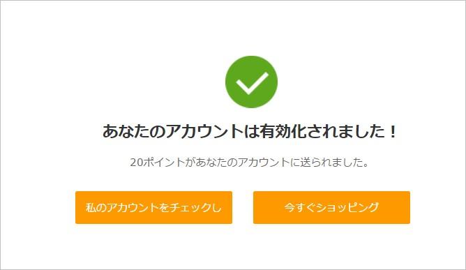 本登録が完了すると「あなたのアカウントは有効化されました!」と表示され登録完了です