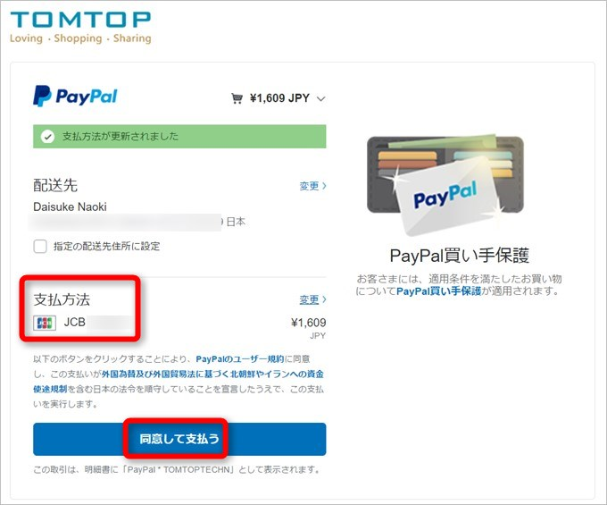 PayPalアカウントに登録しているクレジットカード情報が表示されるので、選択してから同意して支払うで決済となります