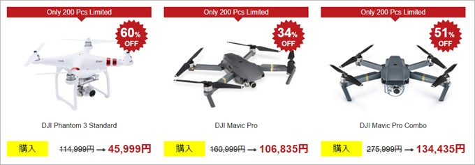 DJI Mavic ProやDJI Phantom 3 Standardが安くなっている