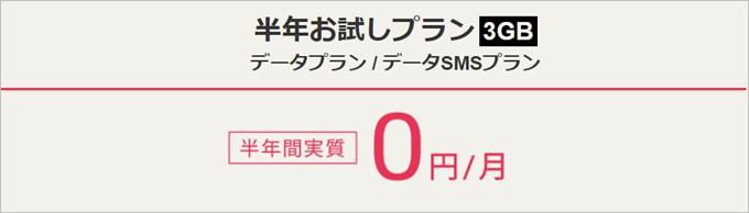 DTI SIMの半年間毎月2円キャンペーン