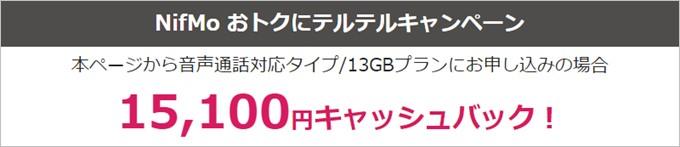 NifMoではSIMのみの申し込みでSIMタイプ、容量毎に異なるキャッシュバックを用意している。最大15,100円。