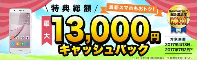 BIGLOBE SIMは端末と3GB以上のプランで一律10,000円キャッシュバック、更に指定されている最新機種では3,000円キャッシュバック上乗せで13,000円キャッシュバック