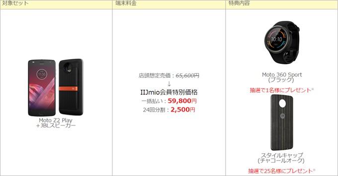 Moto Z2 PlayとJBLのスピーカーセットで価格が59,800円