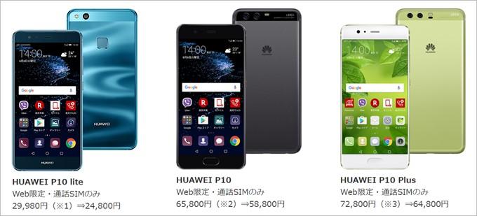 Huawei P10シリーズの発売記念キャンペーンでいきなり端末価格が割引されるキャンペーン