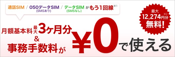 1回線目が音声通話SIMの場合、2回線目の基本料金が3ヶ月分と事務手数料が無料になるキャンペーン