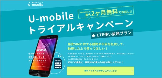2ヶ月間、UmobileのLTE使い放題が完全0円のトライアルキャンペーン