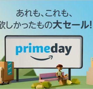 Amazon、プライムデーに先駆けプライム会員費を7/2まで値下げ