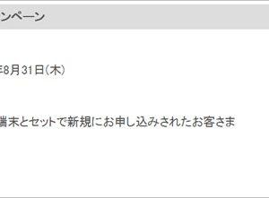 mineo、7/1から「いきなり!端末限定サマーキャンペーン」と「いきなり2倍!紹介キャンペーン」を開催