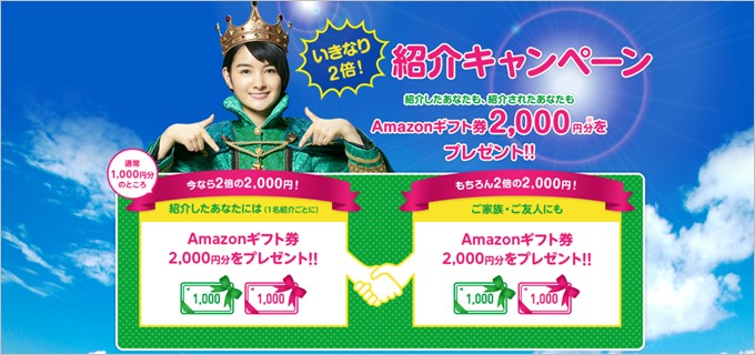 mineo紹介経由での申し込みだとAmazonギフトが2,000円分貰える