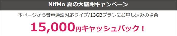 NifMoのSIMのみ申し込みで15,000円キャッシュバック