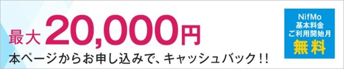 NifMoの端末とSIMセットで最大20,000円キャッシュバック