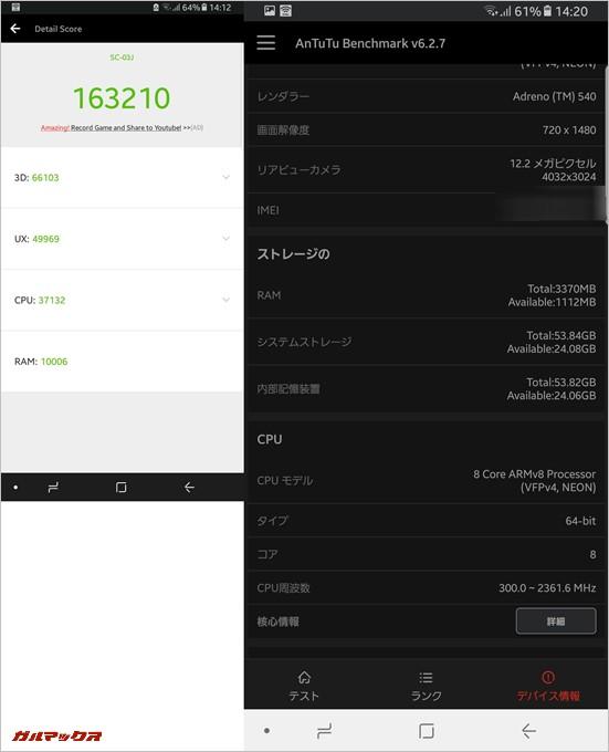 Galaxy S8(Android 7.0)ドコモ版実機AnTuTuベンチマークスコアは総合が163210点、3D性能が66103点。