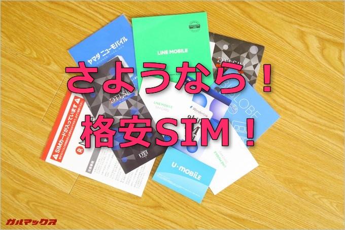 格安SIMを解約
