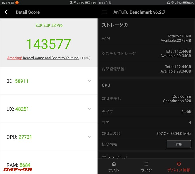 Lenovo ZUK Z2 Pro/6GB版(Android 7.0)実機AnTuTuベンチマークスコアは総合が143577点、3D性能が58911点。