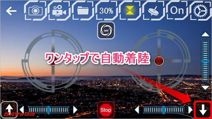 アプリ画面の右下に自動下降モードが備わっている