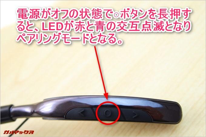 ○ボタンを長押することでペアリングモードとなる
