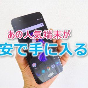 GEARBESTが日本向けに人気端末のOnePlus5やXiaomi Mi6の割引クーポンを独自発行!