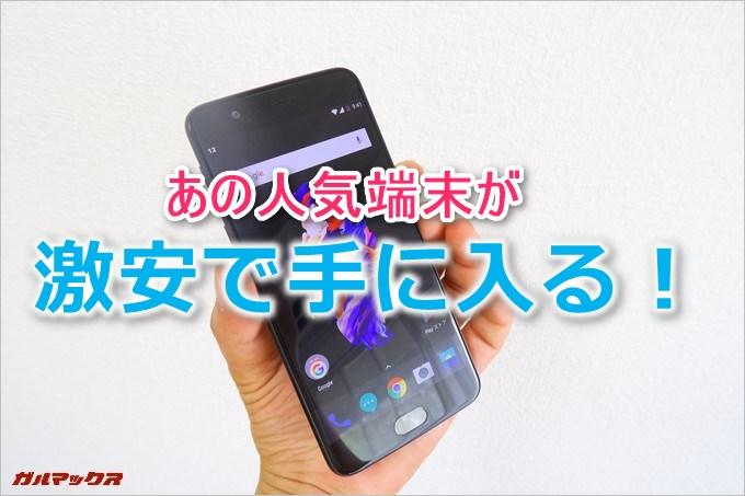 OnePlus 5、Xiaomi Mi6、Xiaomi Mi5が激安で手に入る!