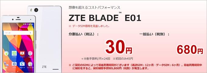 ZTE BLADE E01は楽天モバイルで投げ売りされている